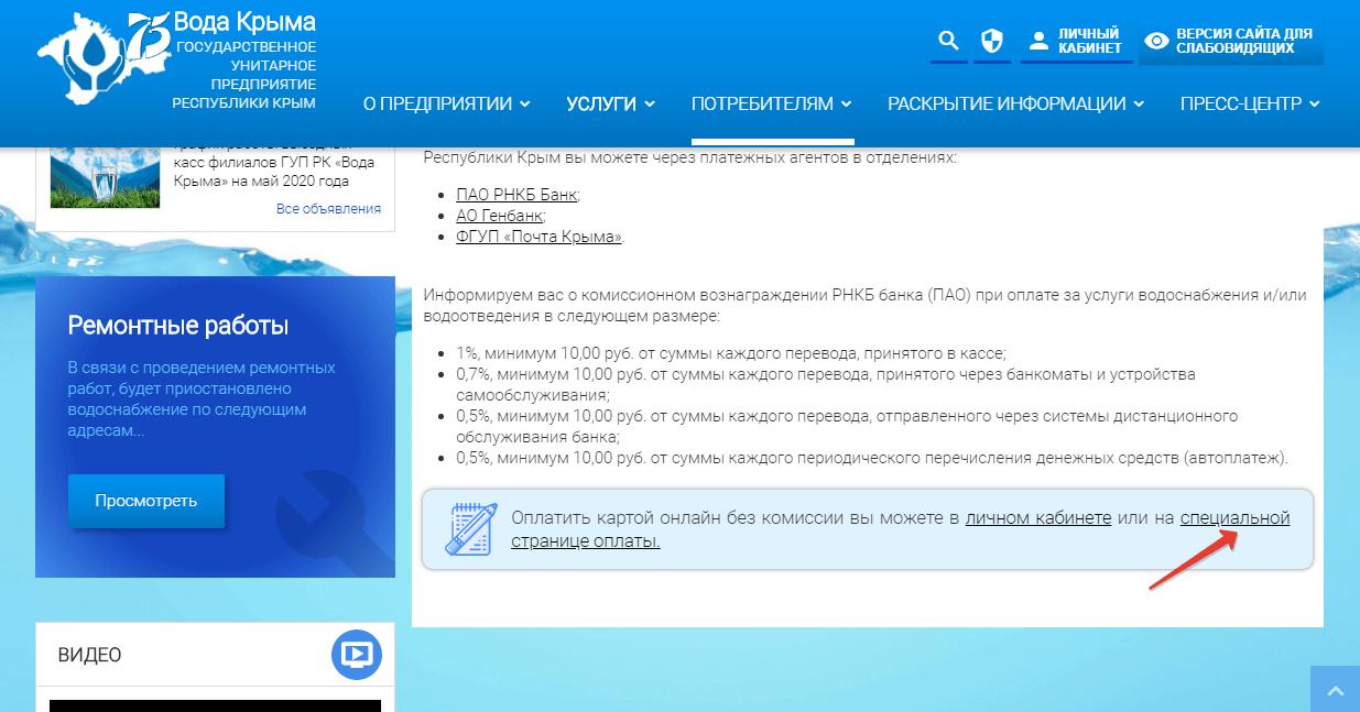Специальная страница оплаты